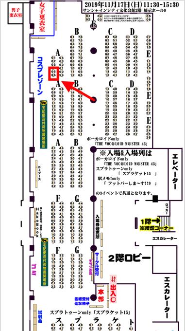 ボーマス43 配置図