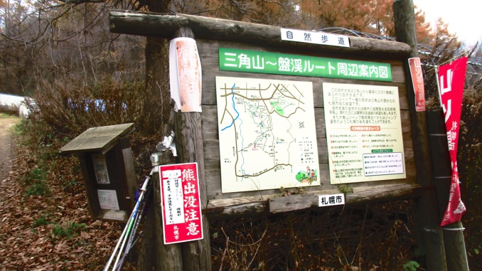 大倉山 登山口