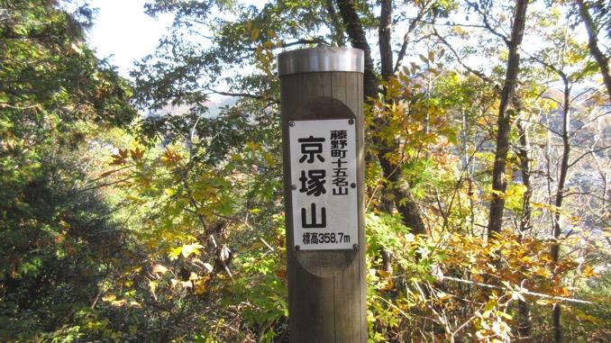 京塚山 山頂