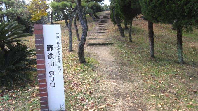蘇鉄山登り口