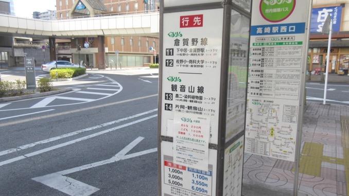 観音山 バス