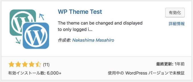 WP Theme Test