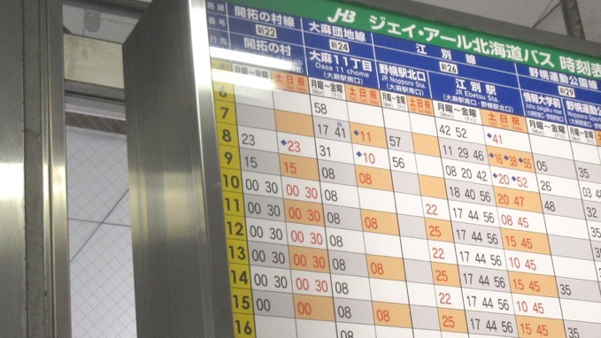 北海道開拓の村 バス 時刻表