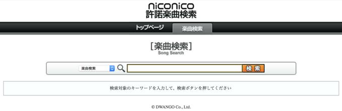 niconico許諾楽曲検索