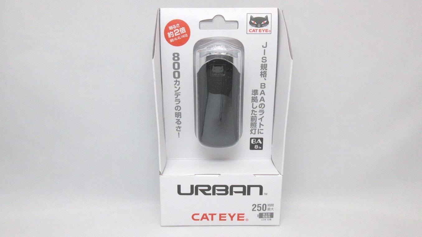 cat eye urban hl-el-145