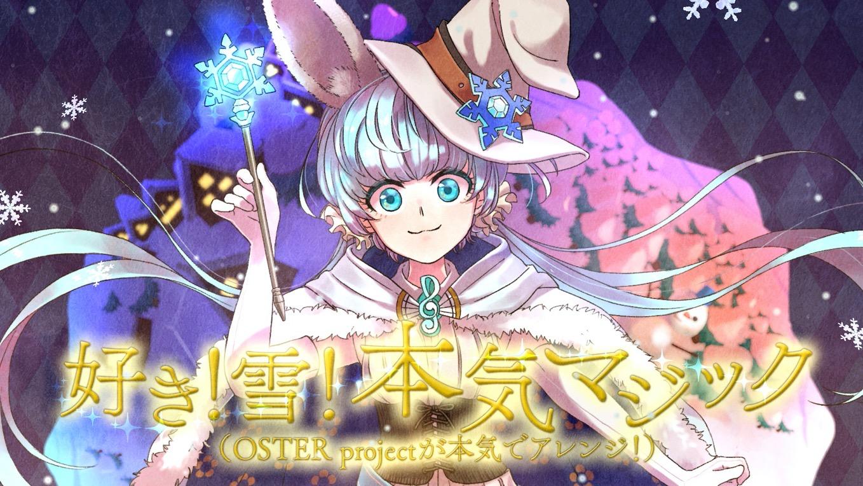 好き!雪!本気マジック(OSTER projectが本気でアレンジ!)