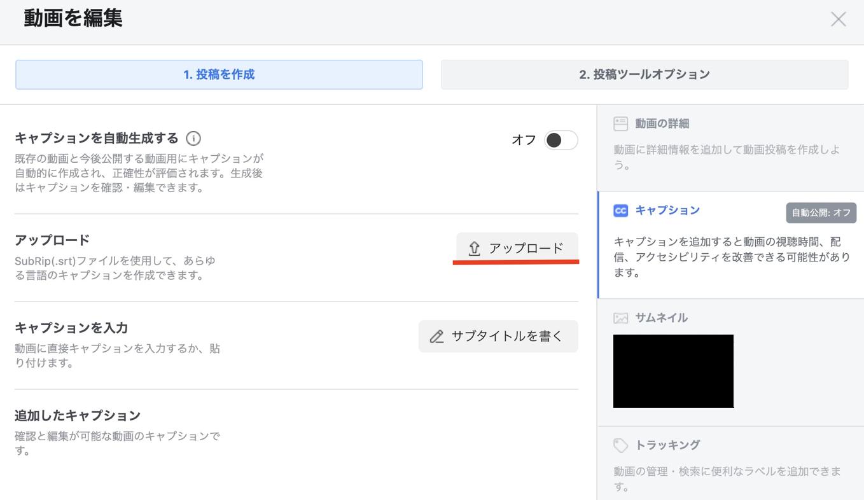 facebook 字幕