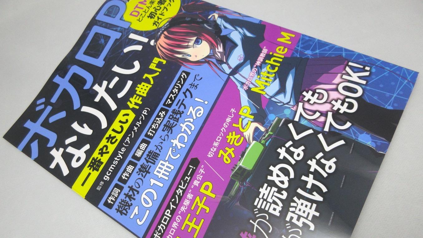 ムック本『ボカロPになりたい! 一番やさしい作曲入門』(宝島社)に、インタビューを掲載して頂いてます!