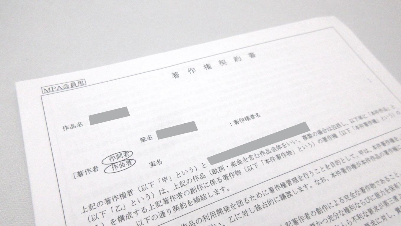 著作権契約書